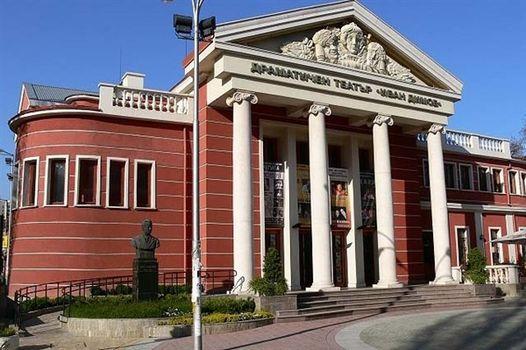 Драматичен театър Иван Димов