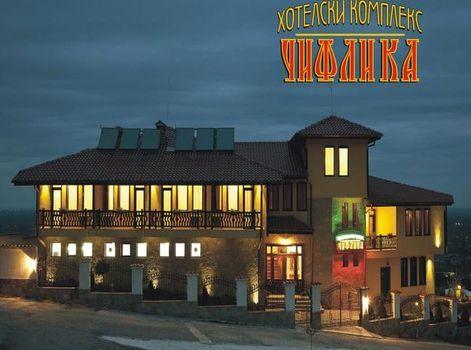 Hotelski kompleks Chiflika Asenovgrad-mini