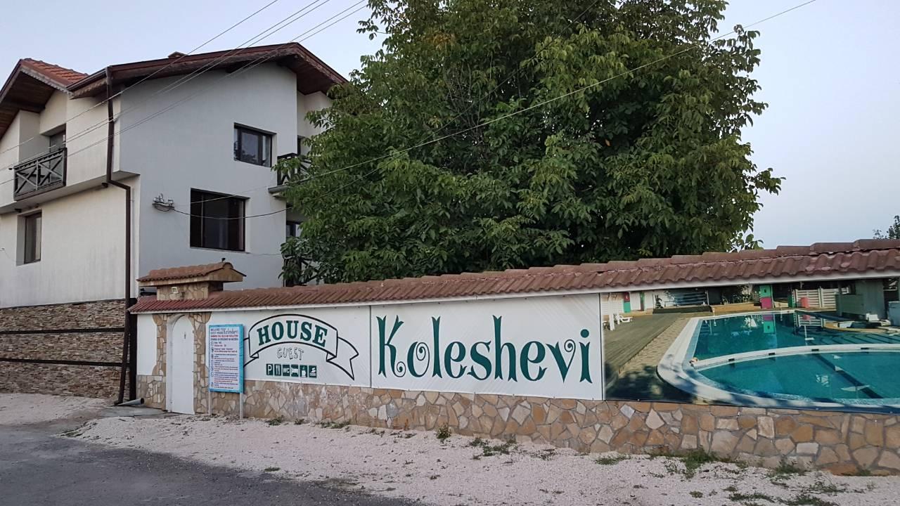 """Къща за гости """"Колешеви"""""""
